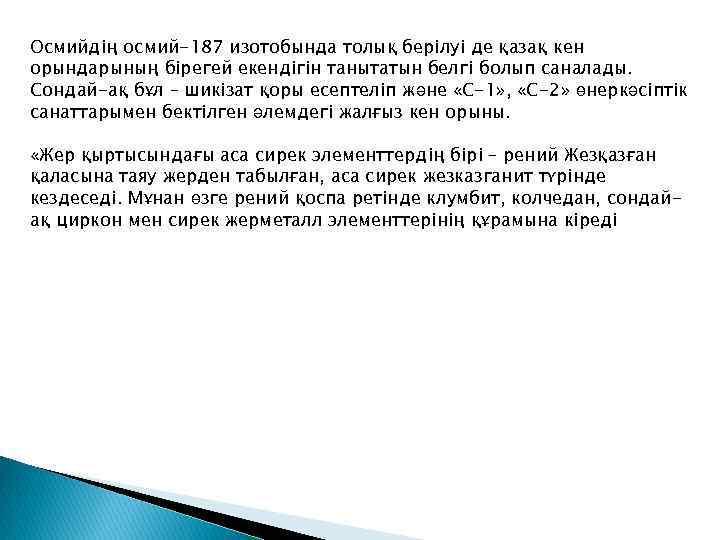 Осмийдің осмий-187 изотобында толық берілуі де қазақ кен орындарының бірегей екендігін танытатын белгі болып