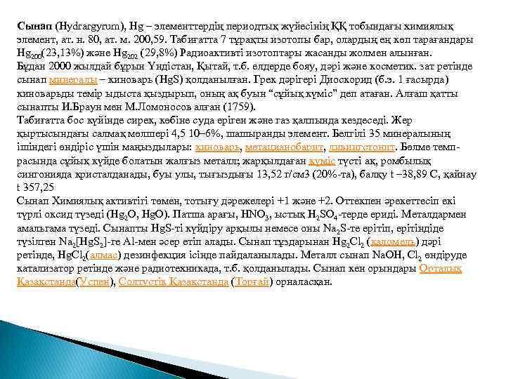Сынап (Hydrargyrum), Hg – элементтердің периодтық жүйесінің ҚҚ тобындағы химиялық элемент, ат. н. 80,