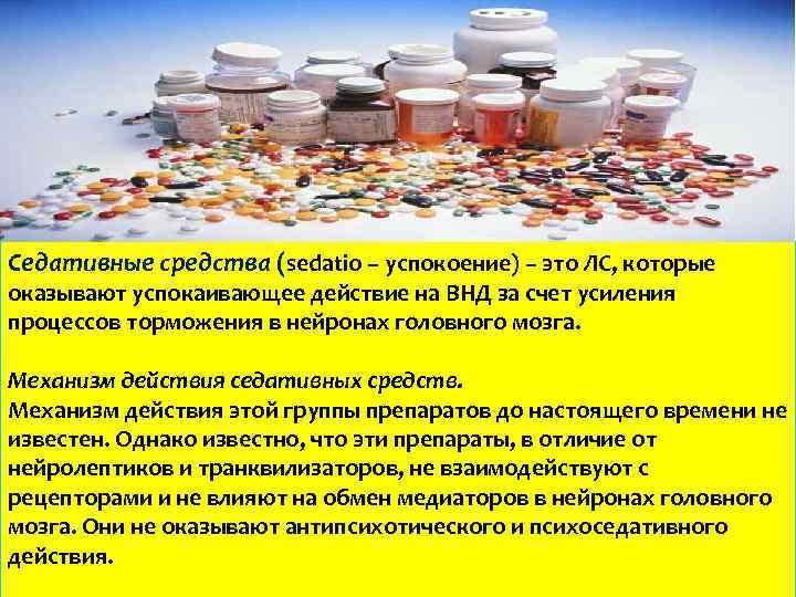 Седативные средства (sedatio – успокоение) – это ЛС, которые оказывают успокаивающее действие на ВНД
