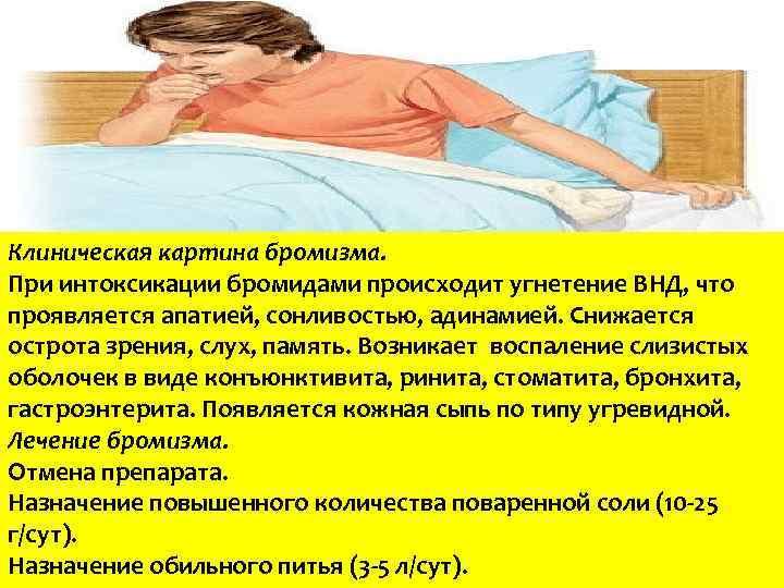 Клиническая картина бромизма. При интоксикации бромидами происходит угнетение ВНД, что проявляется апатией, сонливостью, адинамией.