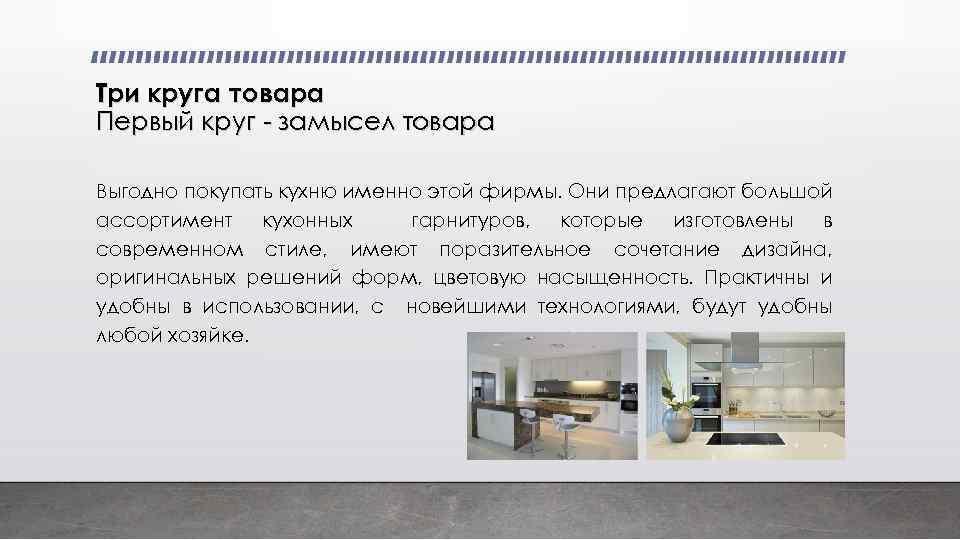 Три круга товара Первый круг - замысел товара Выгодно покупать кухню именно этой фирмы.