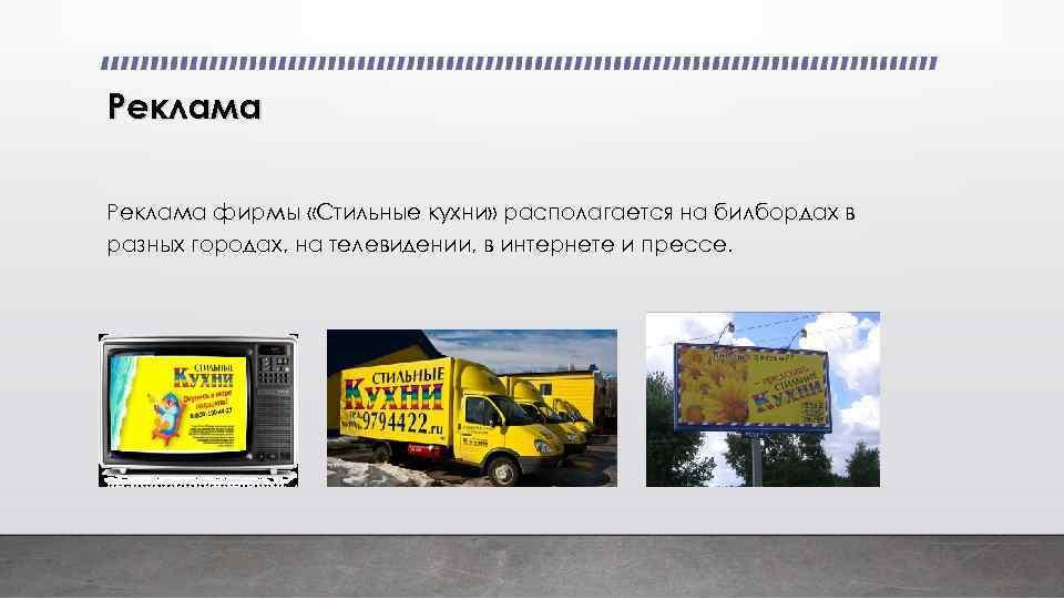 Реклама фирмы «Стильные кухни» располагается на билбордах в разных городах, на телевидении, в интернете