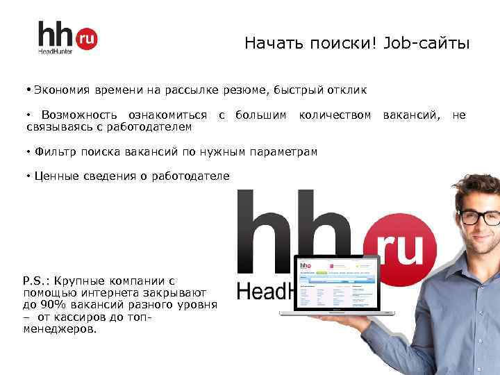 Начать поиски! Job-сайты • Экономия времени на рассылке резюме, быстрый отклик • Возможность ознакомиться