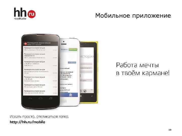 Мобильное приложение 19