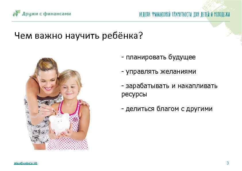 Чем важно научить ребёнка? - планировать будущее - управлять желаниями - зарабатывать и накапливать