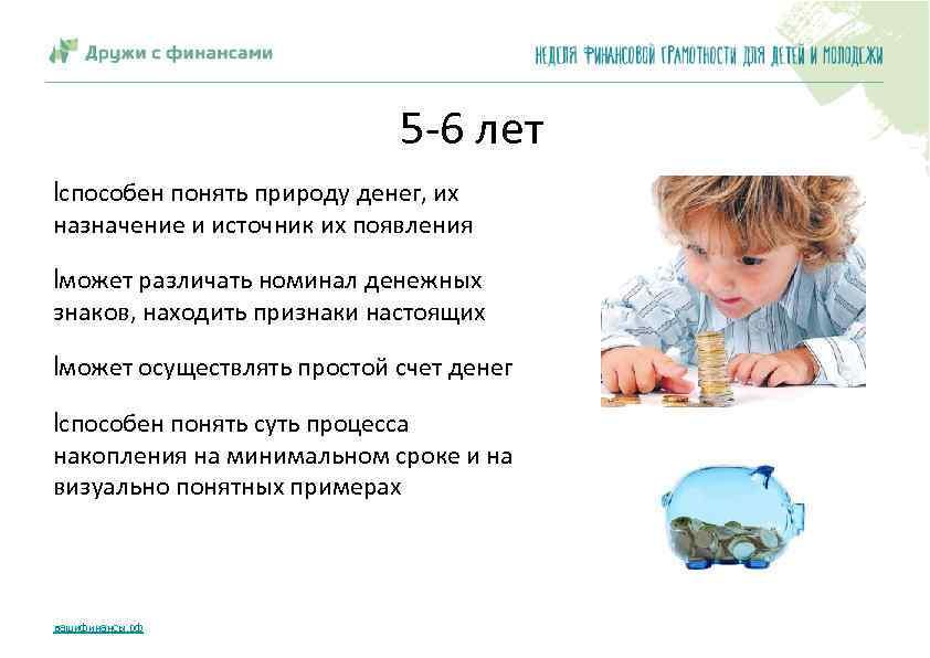 5 -6 лет lспособен понять природу денег, их назначение и источник их появления lможет