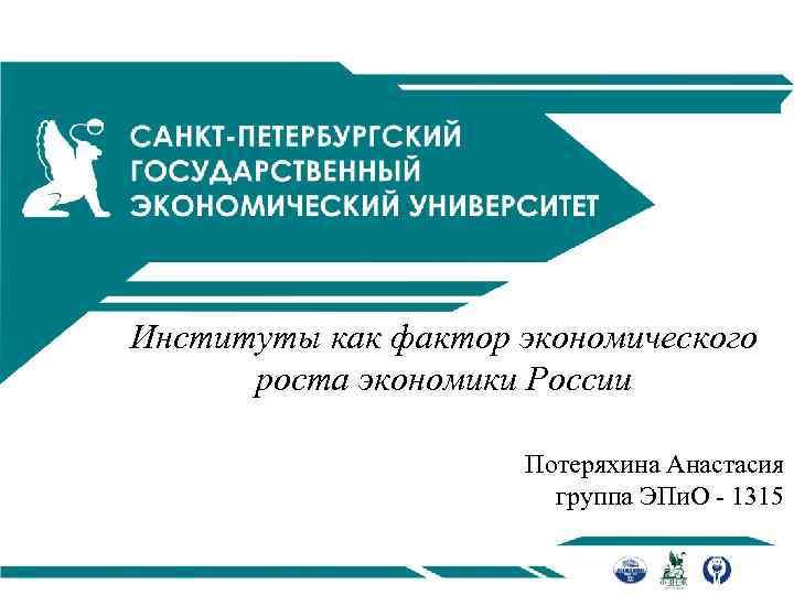 Институты как фактор экономического роста экономики России Потеряхина Анастасия группа ЭПи. О - 1315