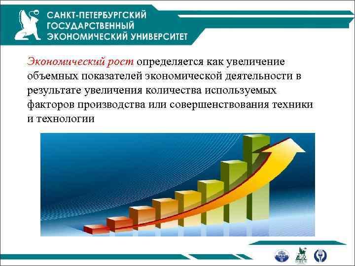 Экономический рост определяется как увеличение объемных показателей экономической деятельности в результате увеличения количества используемых