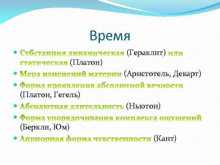 Время (Платон) (Гераклит) (Аристотель, Декарт) (Платон, Гегель) (Ньютон) (Беркли, Юм) (Кант)