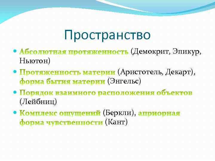 Пространство Ньютон) (Демокрит, Эпикур, (Аристотель, Декарт), (Энгельс) (Лейбниц) (Беркли), (Кант)