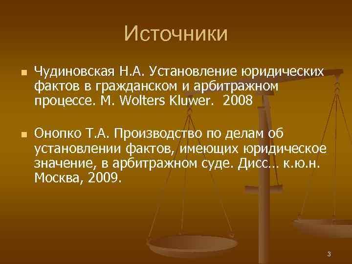 дела особого производства в арбитражном процессе