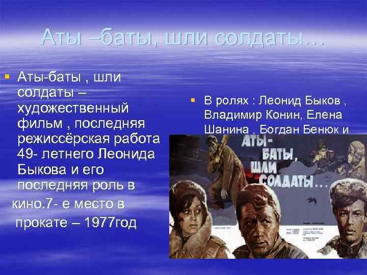 Аты –баты, шли солдаты… § Аты-баты , шли солдаты – художественный фильм , последняя