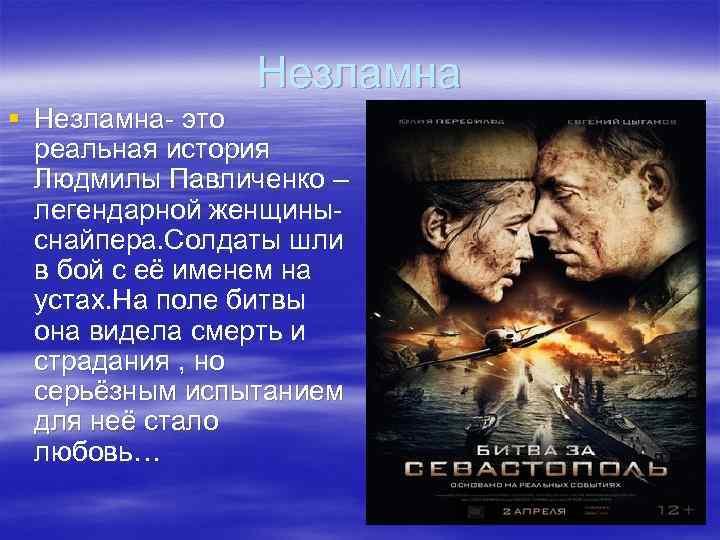 Незламна § Незламна- это реальная история Людмилы Павличенко – легендарной женщиныснайпера. Солдаты шли в