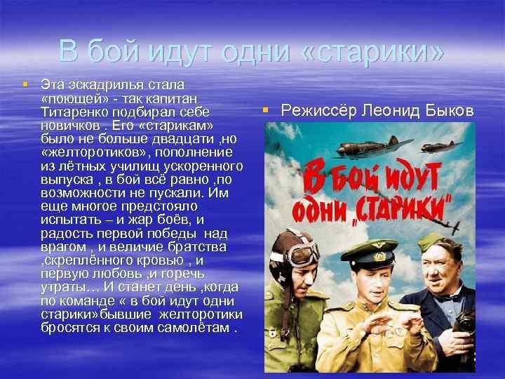 В бой идут одни «старики» § Эта эскадрилья стала «поющей» - так капитан Титаренко