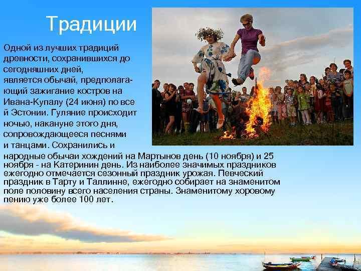 Традиции Одной из лучших традиций древности, сохранившихся до сегодняшних дней, является обычай, предполагающий зажигание