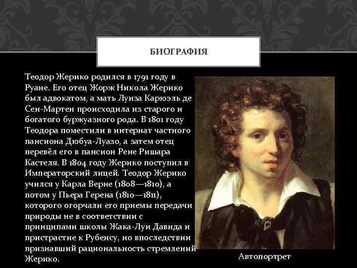 БИОГРАФИЯ Теодор Жерико родился в 1791 году в Руане. Его отец Жорж Никола Жерико