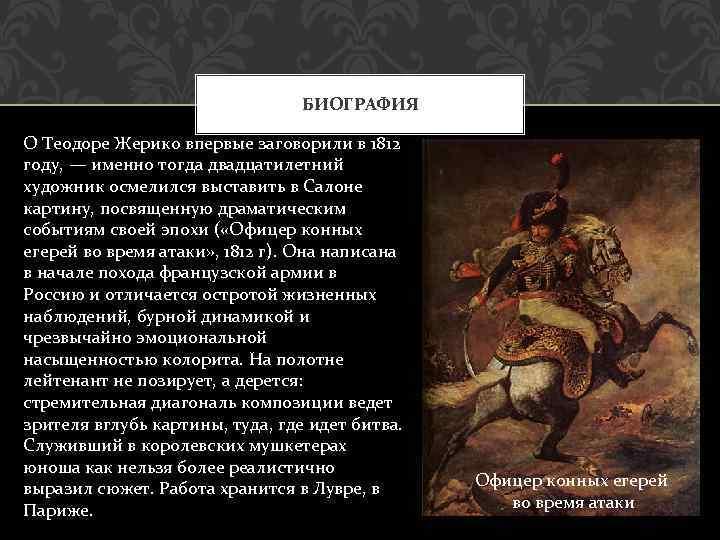 БИОГРАФИЯ О Теодоре Жерико впервые заговорили в 1812 году, — именно тогда двадцатилетний художник