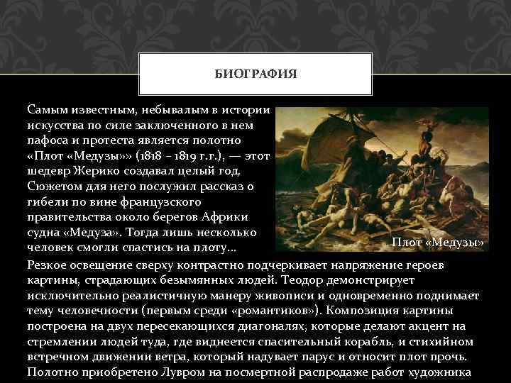 БИОГРАФИЯ Самым известным, небывалым в истории искусства по силе заключенного в нем пафоса и