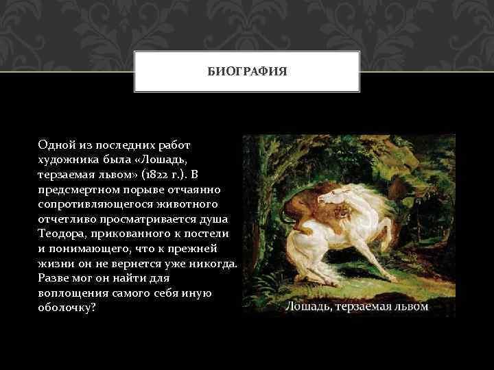 БИОГРАФИЯ Одной из последних работ художника была «Лошадь, терзаемая львом» (1822 г. ). В