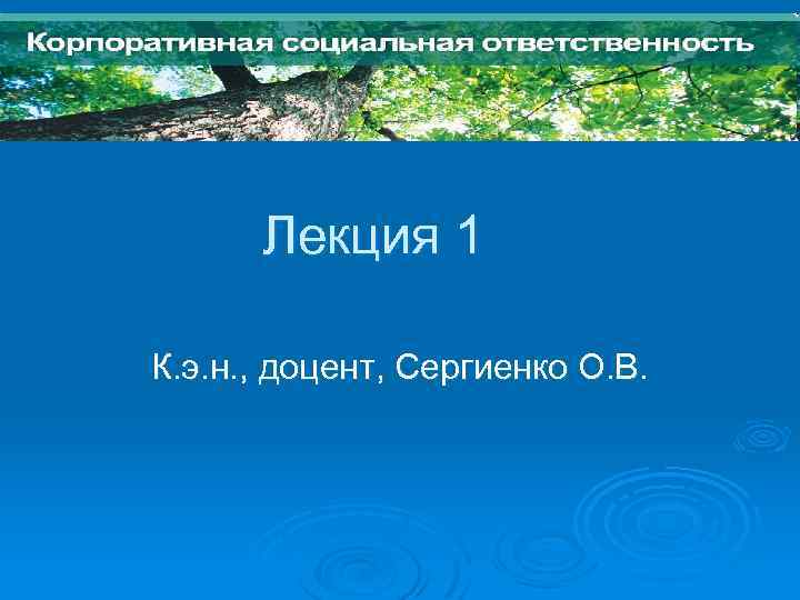 Лекция 1 К. э. н. , доцент, Сергиенко О. В.