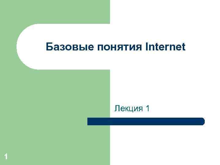 Базовые понятия Internet Лекция 1 1