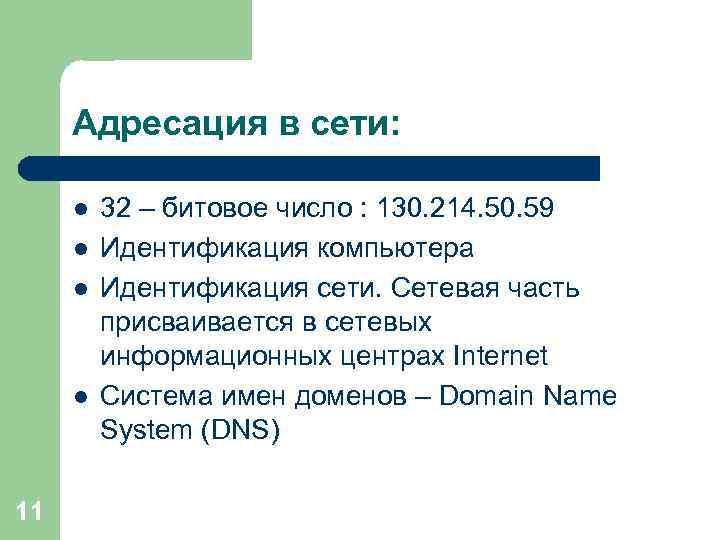 Адресация в сети: l l 11 32 – битовое число : 130. 214. 50.