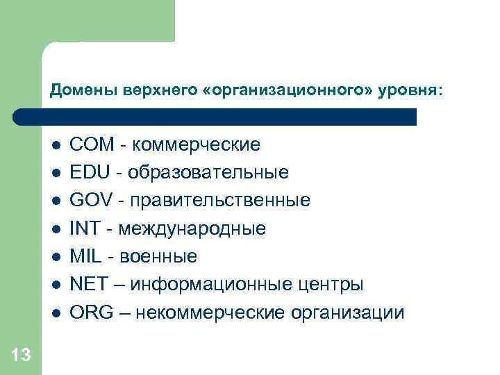 Домены верхнего «организационного» уровня: l l l l 13 COM - коммерческие EDU -