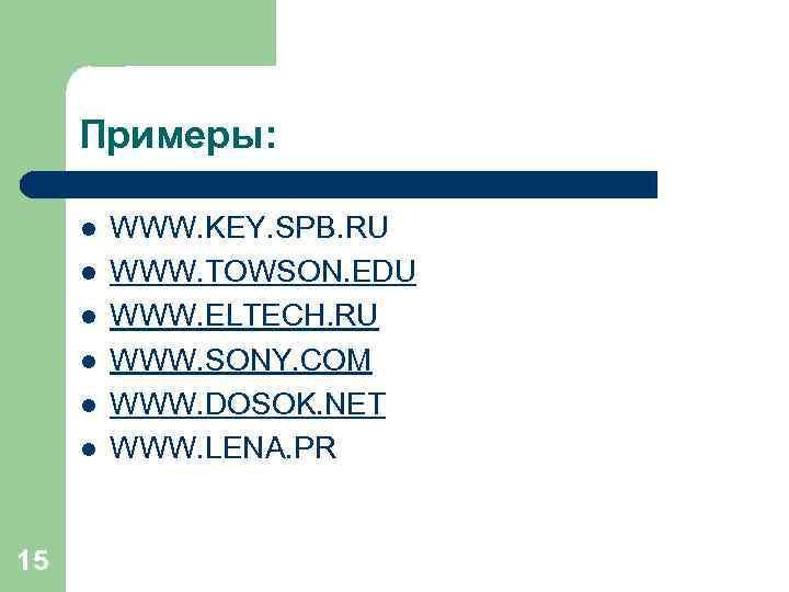 Примеры: l l l 15 WWW. KEY. SPB. RU WWW. TOWSON. EDU WWW. ELTECH.