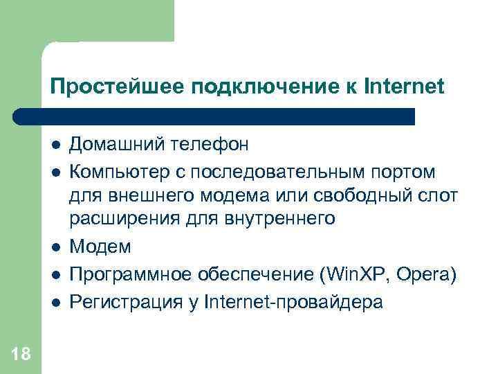 Простейшее подключение к Internet l l l 18 Домашний телефон Компьютер с последовательным портом
