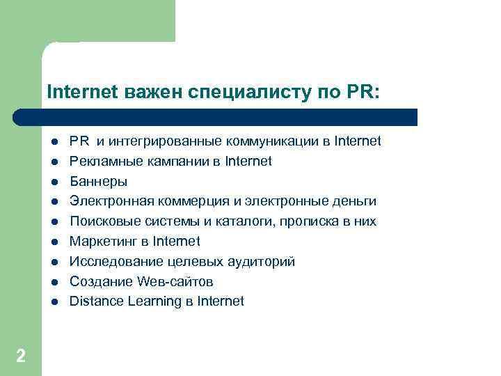 Internet важен специалисту по PR: l l l l l 2 PR и интегрированные