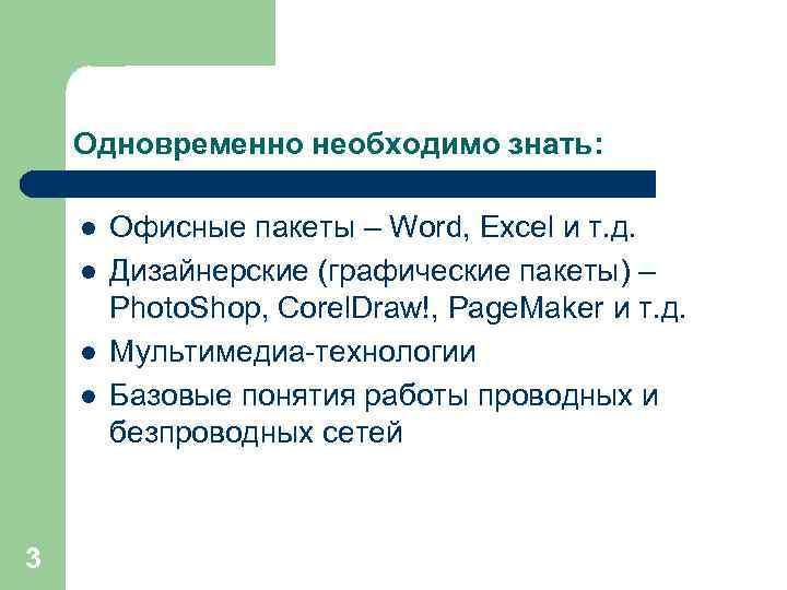 Одновременно необходимо знать: l l 3 Офисные пакеты – Word, Excel и т. д.