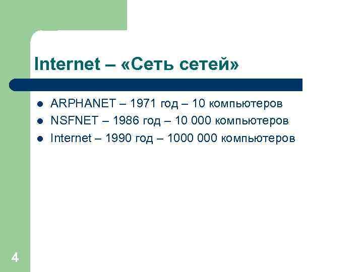 Internet – «Сеть сетей» l l l 4 ARPHANET – 1971 год – 10