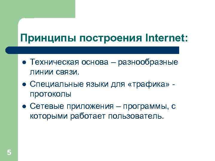 Принципы построения Internet: l l l 5 Техническая основа – разнообразные линии связи. Специальные