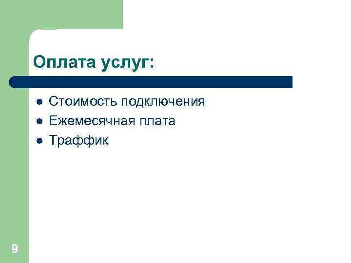Оплата услуг: l l l 9 Стоимость подключения Ежемесячная плата Траффик