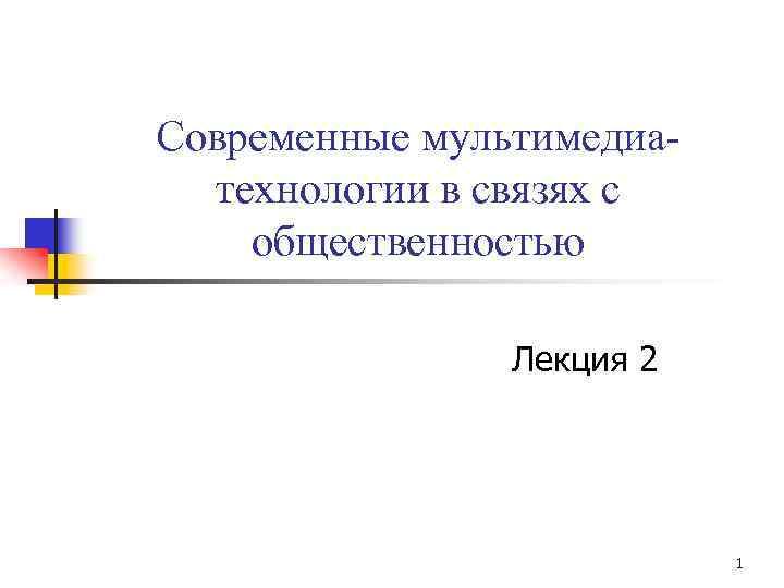 Современные мультимедиатехнологии в связях с общественностью Лекция 2 1