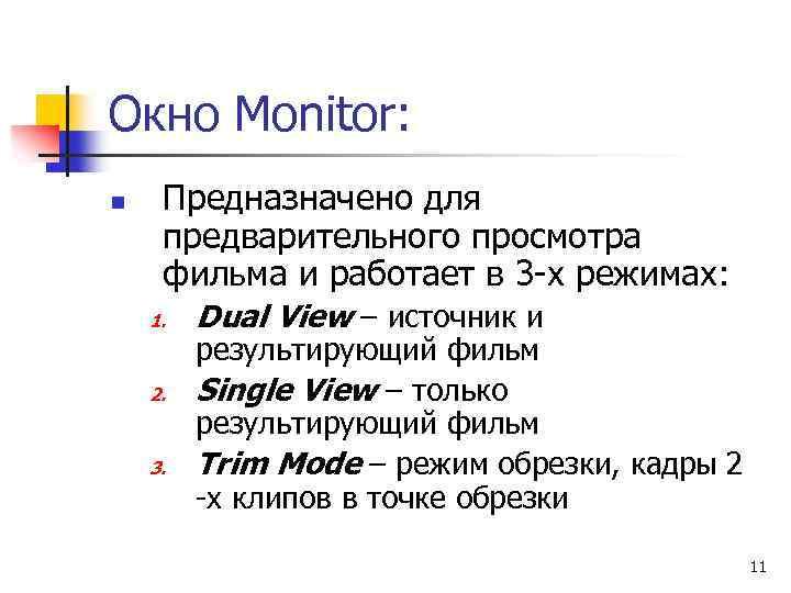 Окно Monitor: n Предназначено для предварительного просмотра фильма и работает в 3 -х режимах: