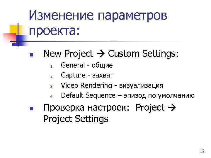 Изменение параметров проекта: n New Project Custom Settings: 1. 2. 3. 4. n General