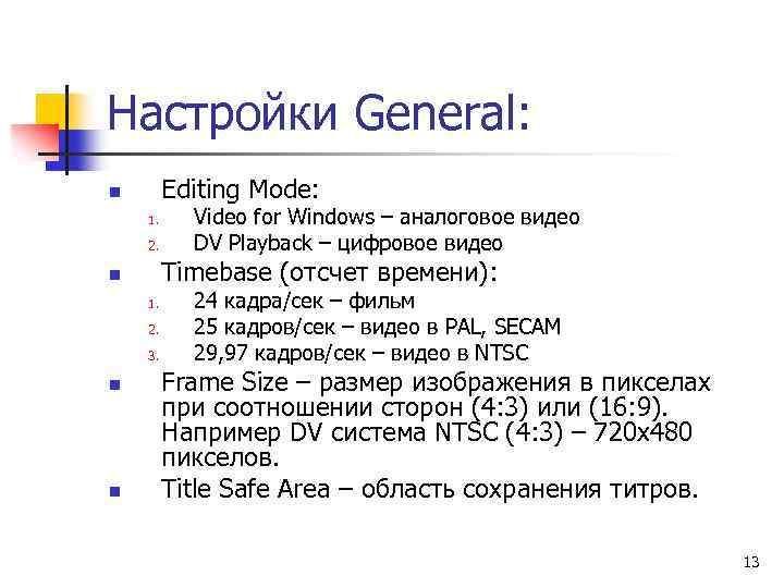 Настройки General: Editing Mode: n 1. 2. Timebase (отсчет времени): n 1. 2. 3.