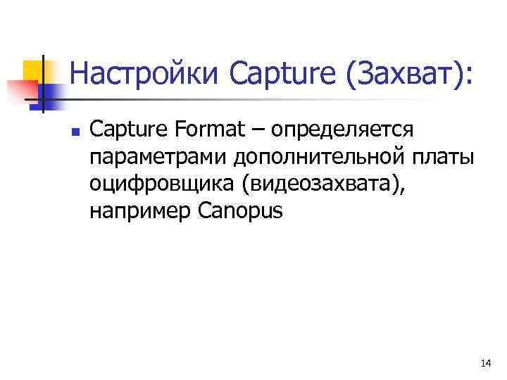 Настройки Capture (Захват): n Capture Format – определяется параметрами дополнительной платы оцифровщика (видеозахвата), например