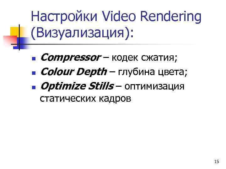 Настройки Video Rendering (Визуализация): n n n Compressor – кодек сжатия; Colour Depth –