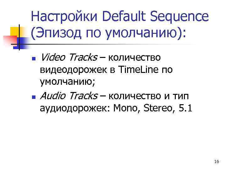 Настройки Default Sequence (Эпизод по умолчанию): n n Video Tracks – количество видеодорожек в