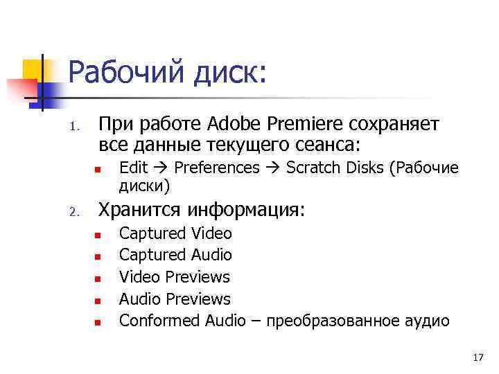 Рабочий диск: 1. При работе Adobe Premiere сохраняет все данные текущего сеанса: n 2.