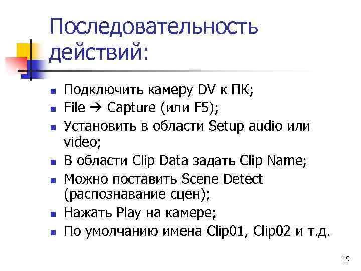 Последовательность действий: n n n n Подключить камеру DV к ПК; File Capture (или