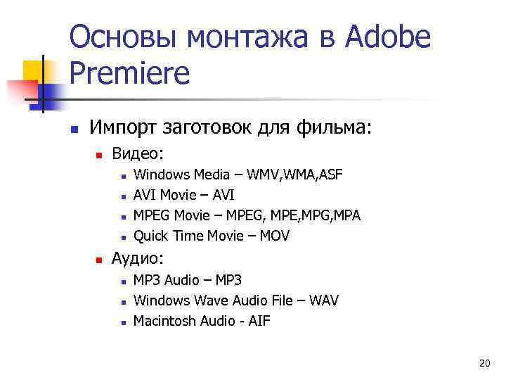 Основы монтажа в Adobe Premiere n Импорт заготовок для фильма: n Видео: n n