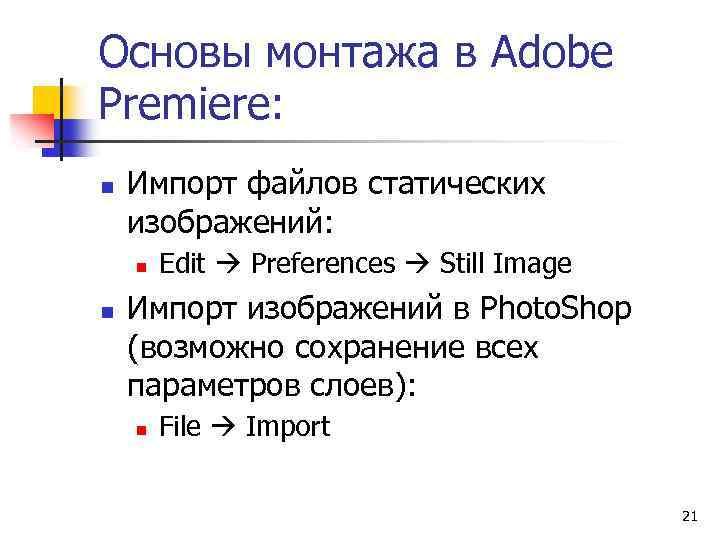 Основы монтажа в Adobe Premiere: n Импорт файлов статических изображений: n n Edit Preferences