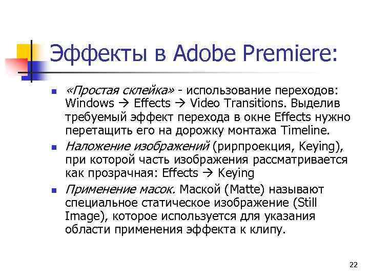 Эффекты в Adobe Premiere: n n n «Простая склейка» - использование переходов: Windows Effects