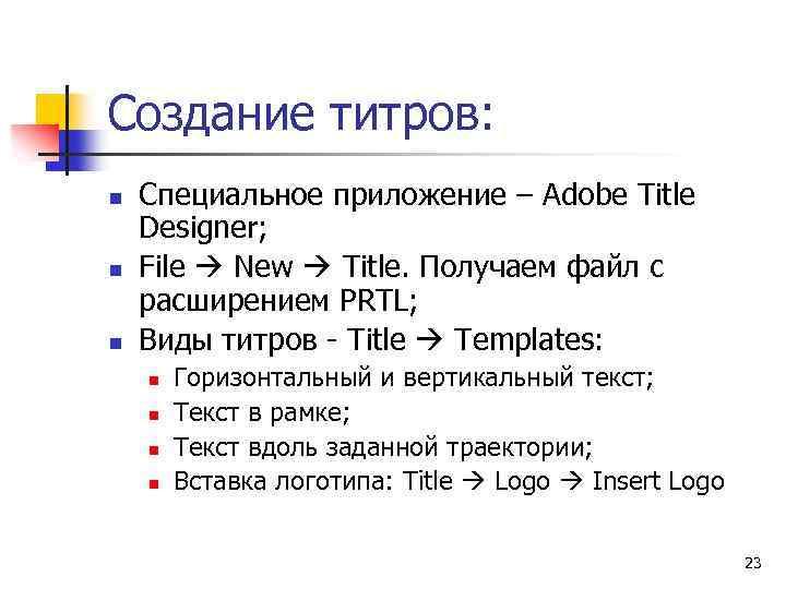 Создание титров: n n n Специальное приложение – Adobe Title Designer; File New Title.