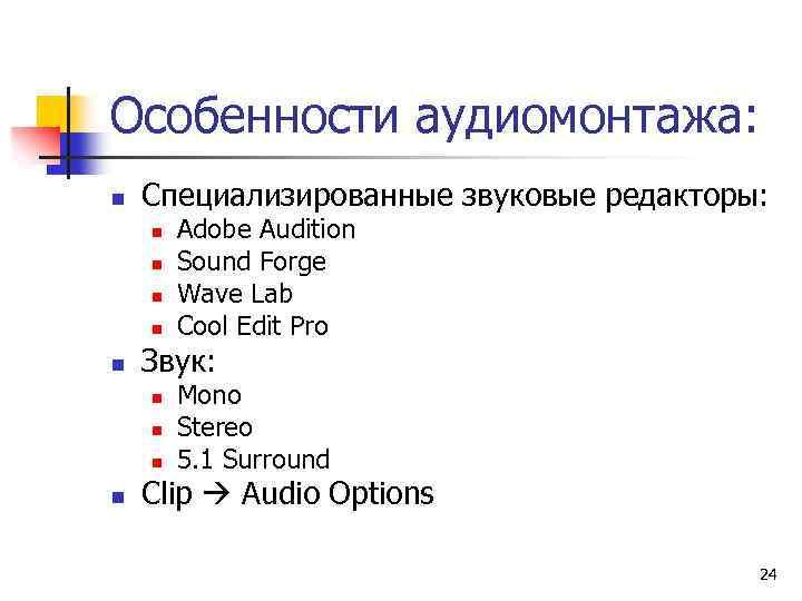 Особенности аудиомонтажа: n Специализированные звуковые редакторы: n n n Звук: n n Adobe Audition