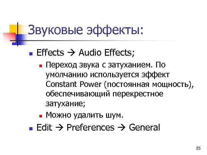 Звуковые эффекты: n Effects Audio Effects; n n n Переход звука с затуханием. По