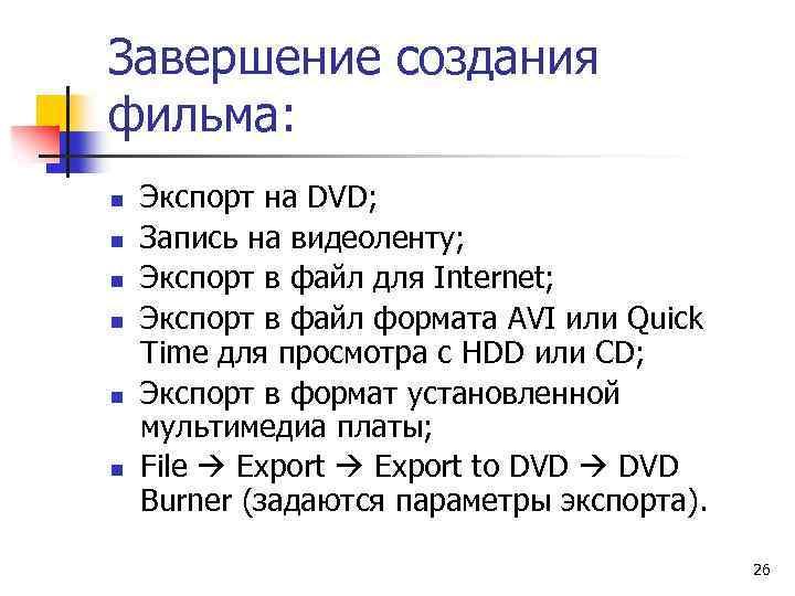 Завершение создания фильма: n n n Экспорт на DVD; Запись на видеоленту; Экспорт в